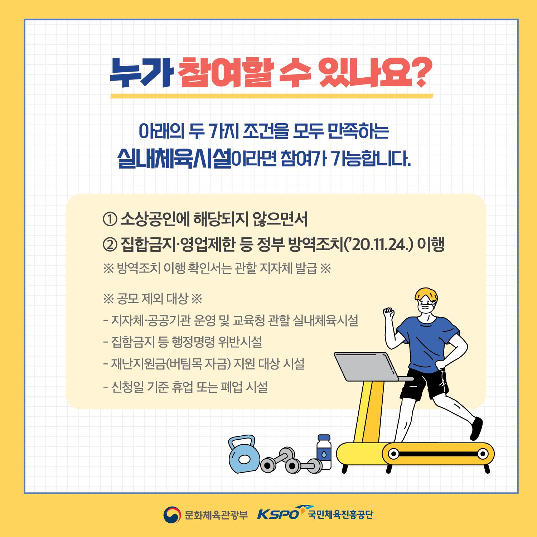 코로나19 우수방역 실내체육시설 공모안내 카드뉴스3