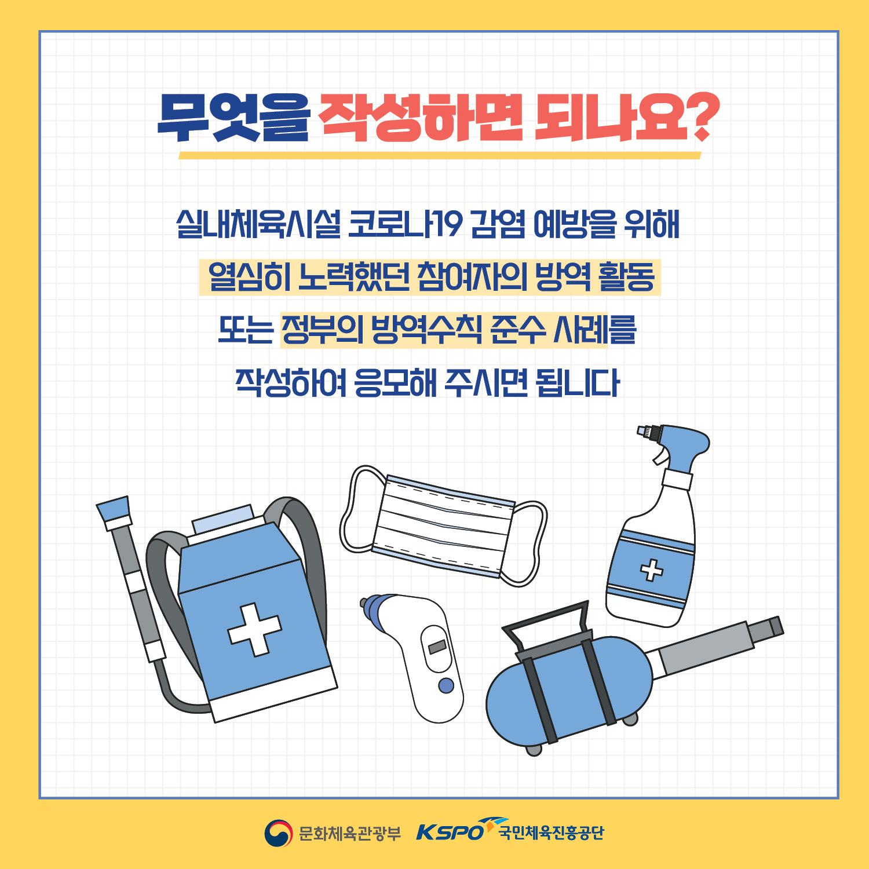 코로나19 우수방역 실내체육시설 공모안내 카드뉴스4
