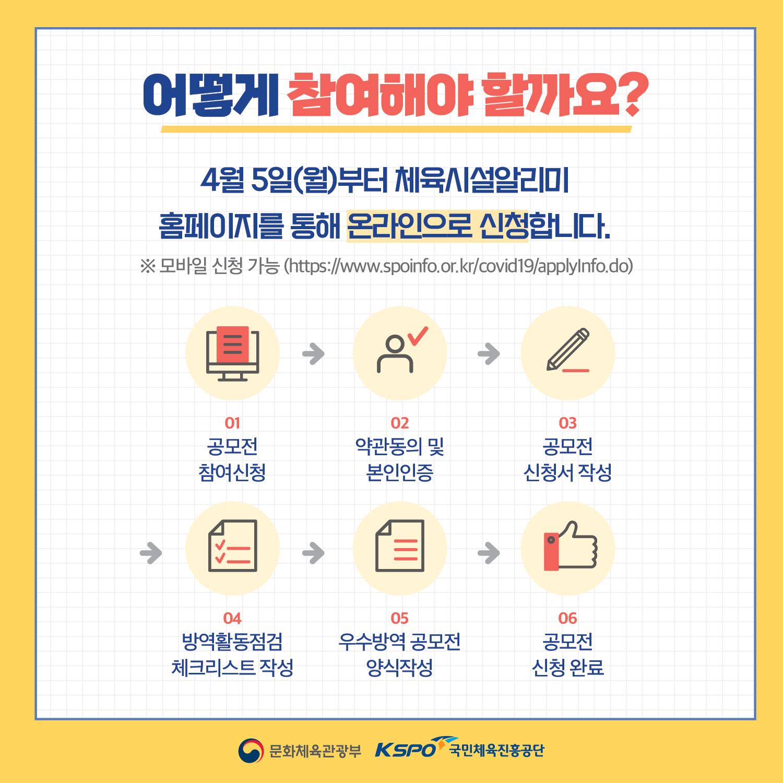 코로나19 우수방역 실내체육시설 공모안내 카드뉴스5